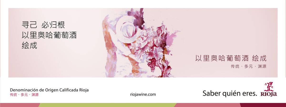 'Saber quién eres', el nuevo mensaje mundial de la DOCa Rioja 6
