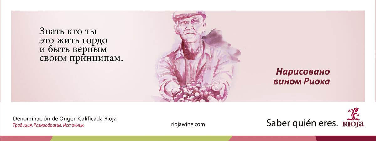 'Saber quién eres', el nuevo mensaje mundial de la DOCa Rioja 7